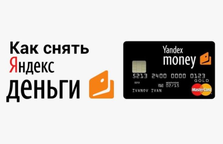 Как снять деньги с Яндекс кошелька наличными: можно ли снять наличные через банкомат