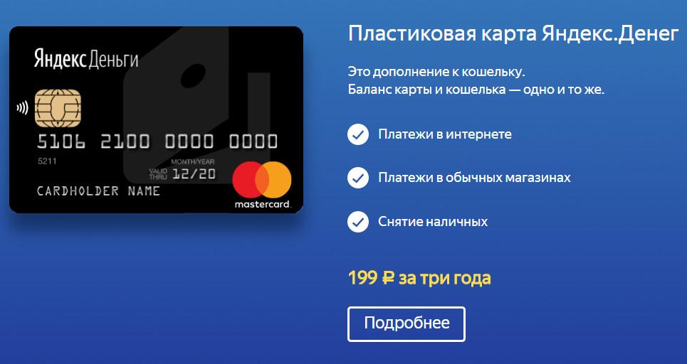 Для того, чтобы снимать деньги через банкомат, необходимо открыть пластиковую карту Яндекс.Денег, баланс которой будет таким же как и на кошельке