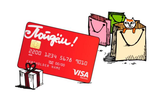 Кредитная карт банка Пойдем: онлайн заявка, условия кредитования