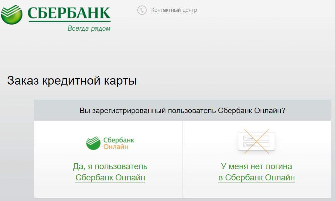 Заказать кредитную карту онлайн можно как зарегистрированным пользователям, так и тем у кого нет своего логина