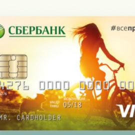 Молодежная кредитная карта Сбербанка