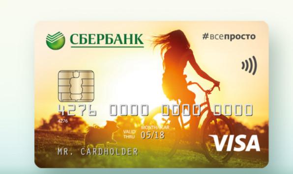 Молодежная кредитная карта Сбербанка: как получить, условия, онлайн заявка