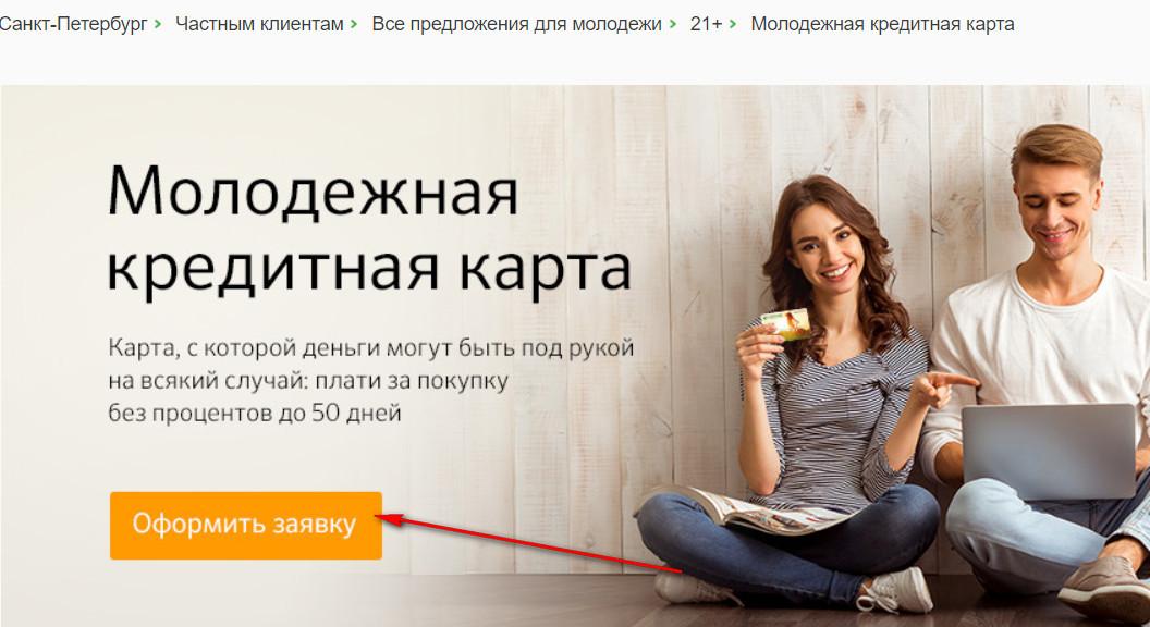 Подать заявку на получение кредитки онлайн может как зарегистрированный в интернет-банке пользователь, так и те у кого нет логина для входа