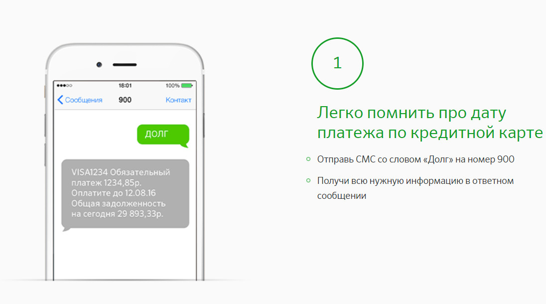 В любое время владелец кредитной карты бесплатно может узнать размер задолженности, отправив СМС на номер 900