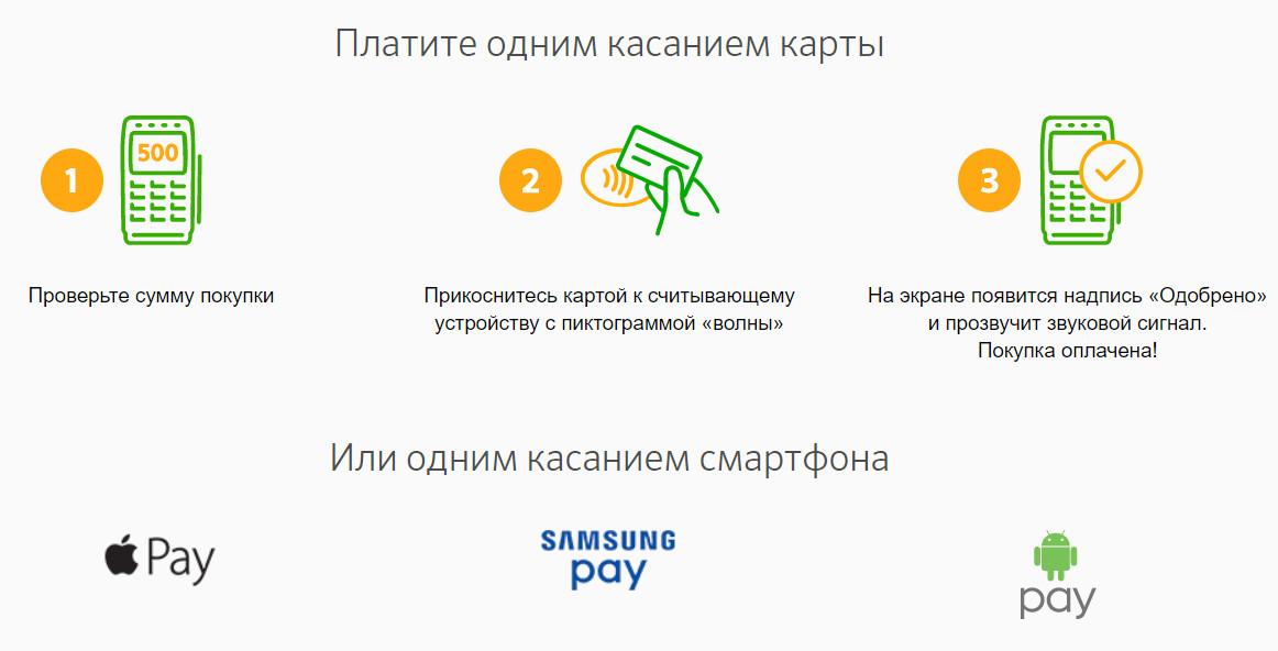 Картой Виза Классик можно оплачивать покупки касанием карты или смартфона, с помощью технологии PayPass