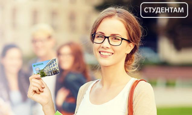 Студенческая кредитная карта Сбербанка: условия, проценты