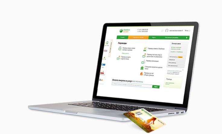 Управлять своими расходами по кредитной карте и отслеживать погашение долга можно через интернет-банк в режиме онлайн