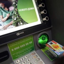 Как вывести деньги с кредитной карты Сбербанка