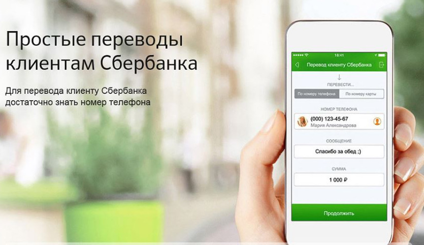 Совершить перевод без комиссии клиентам Сбербанка, доступно только между городами одного региона проживания