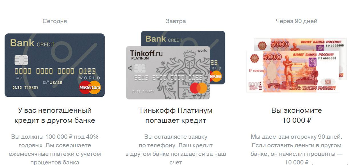 С кредитной карты банка Тинькофф можно погашать кредиты в других банках и не оплачивать проценты за пользование средствами до 4 месяцев. Для этого необходимо оставить заявку по телефону.
