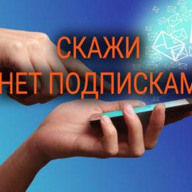 Как отключить все платные услуги и подписки на Мегафоне