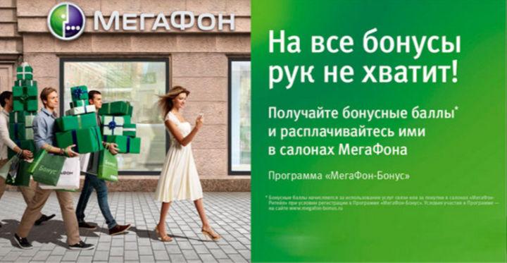 Как перевести баллы в рубли Мегафон