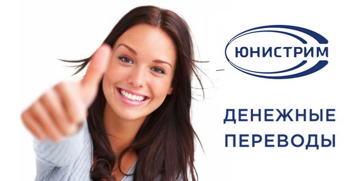 Изображение - Где получить перевод юнистрим Perevod-deneg-cherez-YUnistrim-mozhno-osushhestvit-v-lyubuyu-stranu-SNG