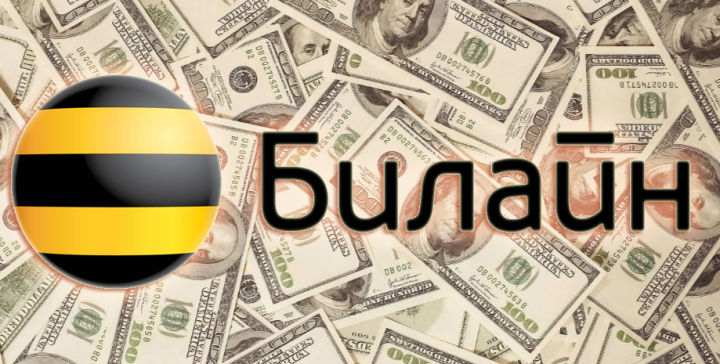 Изображение - Как обналичить деньги с телефона билайн Snyat-dengi-s-telefona-bilayn-nalichnyimi