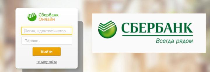 Воспользуйтесь Сбербанком онлайн для уточнения необходимой информации