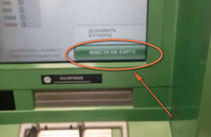 Как перевести деньги на карту Сбербанка без карты, через банкомат, терминал, без комиссии, другому человеку