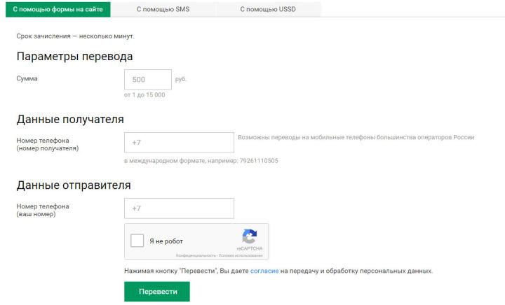 Осуществить перевод с одного телефона Мегафон на другой можно на сайте money.megafon.ru, заполнив электронную форму