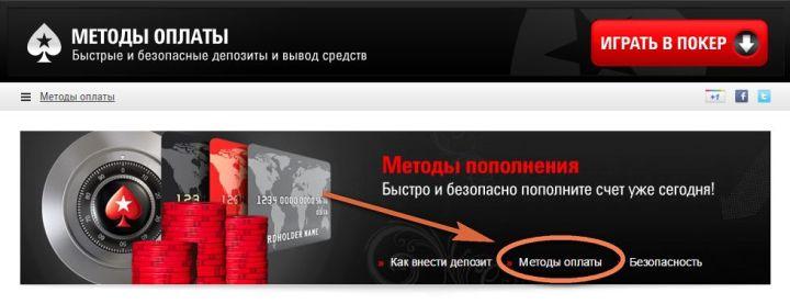 старс за онлайн покер деньги