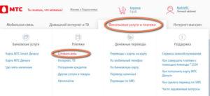 Изображение - Перевод денег с карты сбербанка на телефон SHag-1.-Zahodim-v-menyu-Finansovyie-uslugi-i-platezhi-vyibiraem-Platezhi-i-dalee-Sotovaya-svyaz-300x137