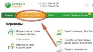 Изображение - Как положить деньги на йоту через банковскую карту SHag-1.-Zahodim-v-razdel-Perevodyi-i-platezhi-300x169