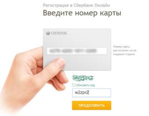 Изображение - Перевод денег с карты сбербанка на телефон SHag-2.-Vvodim-nomer-kartyi-i-kapchu-300x234