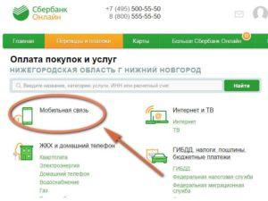 Изображение - Как положить деньги на йоту через банковскую карту SHag-2.-Zahodim-v-razdel-Mobilnaya-svyaz-300x225