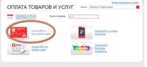 Изображение - Перевод денег с карты сбербанка на телефон SHag-3.-Oplata-MTS-s-bankovskoy-kartyi-300x138