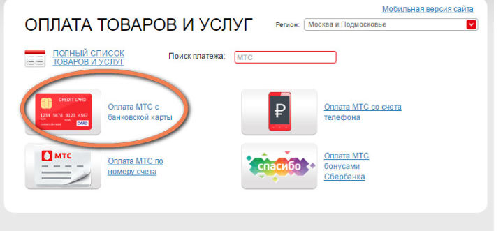 мтс оплатить кредит онлайн с банковской карты