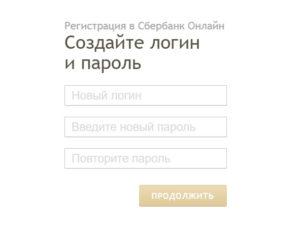 Изображение - Перевод денег с карты сбербанка на телефон SHag-4.-Pridumayte-login-i-parol-300x236