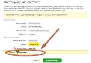 Изображение - Как положить деньги на йоту через банковскую карту SHag-6.-Vvodim-parol-i-nazhimaem-Podtverdit-300x207