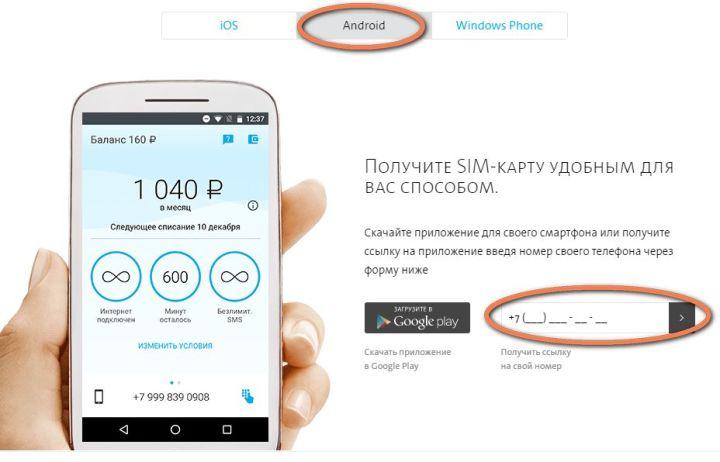 Выберите платформу, на которую будет установлено приложение и укажите номер телефона