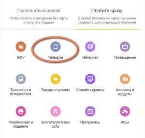 Изображение - Как положить деньги на йоту через банковскую карту Vyibiraem-razdel-Telefon-300x284