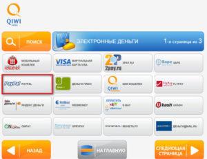 Изображение - Перевод денег с карты сбербанка на paypal видео Dalee-vyibiraem-Pe%60ypal-300x230