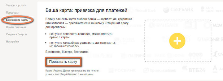 Привязка карты к Yandex.Money