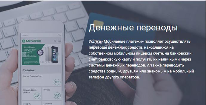 http://perevodidengi.ru/wp-content/uploads/2016/07/Usluga-Mobilnyie-platezhi-pozvolyaet-sovershat-perevod-sredstv-na-bankovskuyu-kartu-s-telefona-Megafon.jpg