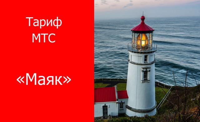 Проверить задолженность другого абонента можно только на тарифном плане маяк, при согласии владельца номера