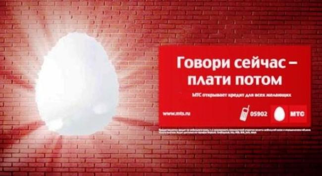 Как взять деньги в долг на МТС: 50, 100, 200 рублей