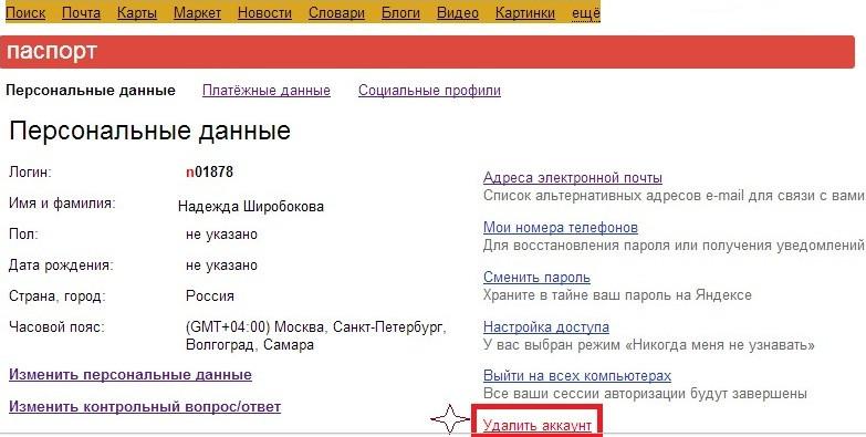 При удалении аккаунта, создать платежный модуль с таким же именем можно только спустя месяц