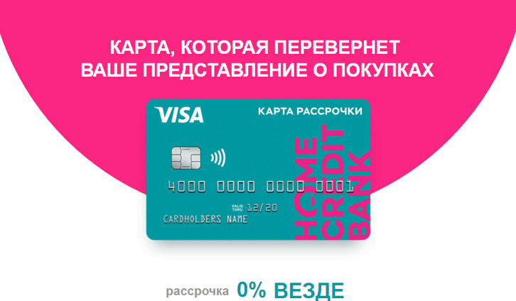 онлайн заявка на кредит в хоум кредит банк отзывы анализ кредитной организации