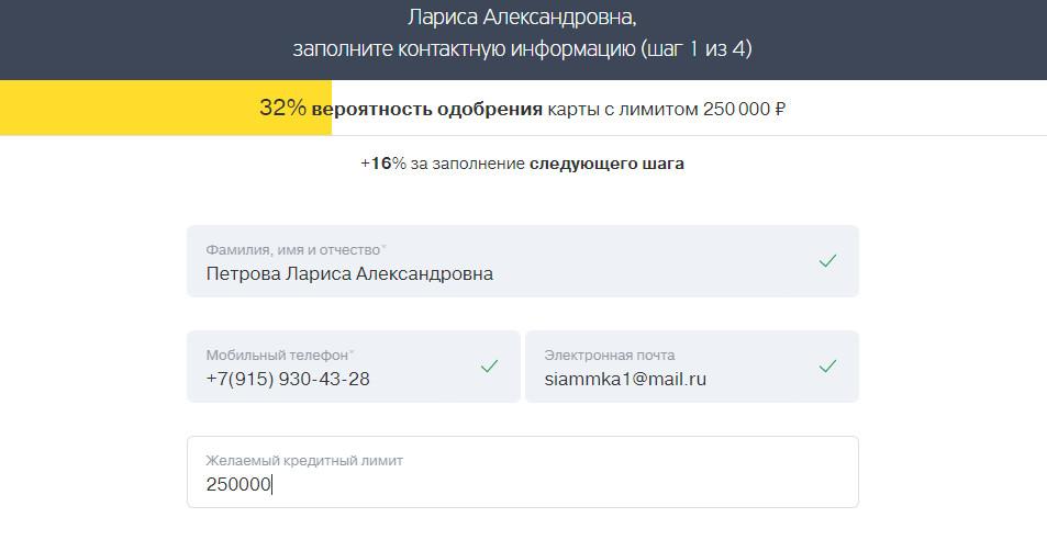 электронная кредитная карта онлайн заявка