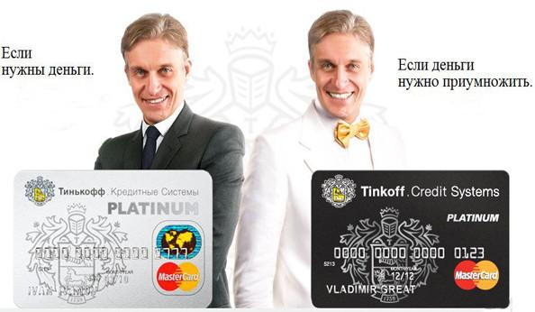 Взять кредитную карту в тинькофф банк