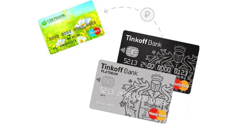Превод денег с карты тинькофф на карту Сбербанка: какая комиссия, сколько по времени, какой процент взимается