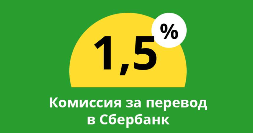 Фиксированный процент за проведение процедуры составляет 1,5 процента комиссии