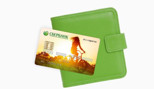кредитная карта сбербанк условия пользования проценты сегодня