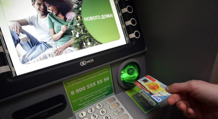 какая комиссия с кредитной карты сбербанк через